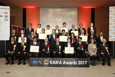 KAIKA Awards 2017表彰式