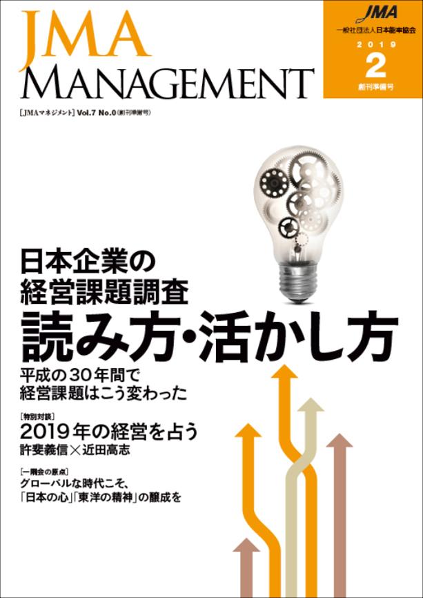 JMA MANAGEMENT リニューアル告知