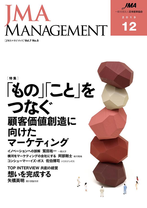 JMAマネジメント 表紙イメージ